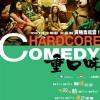 hardcore-comedy