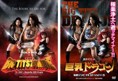 "Filmplakate zu ""Big Tits Zombie"""
