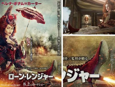 """Japanisches Plakat zu """"The Lone Ranger"""""""