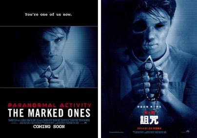 """Filmplakate zu """"Paranormal Activity: Die Gezeichneten"""""""