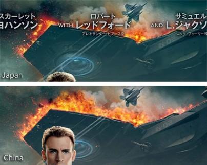 Das japanische und das chinesische Plakat