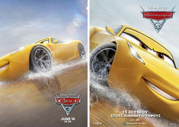 """Filmplakate zu """"Cars 3"""""""
