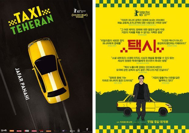 "Filmplakate zu ""Taxi Teheran"""